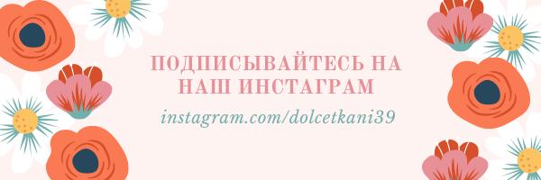 Наш инстаграм